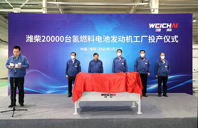 Водородное направление Weichai