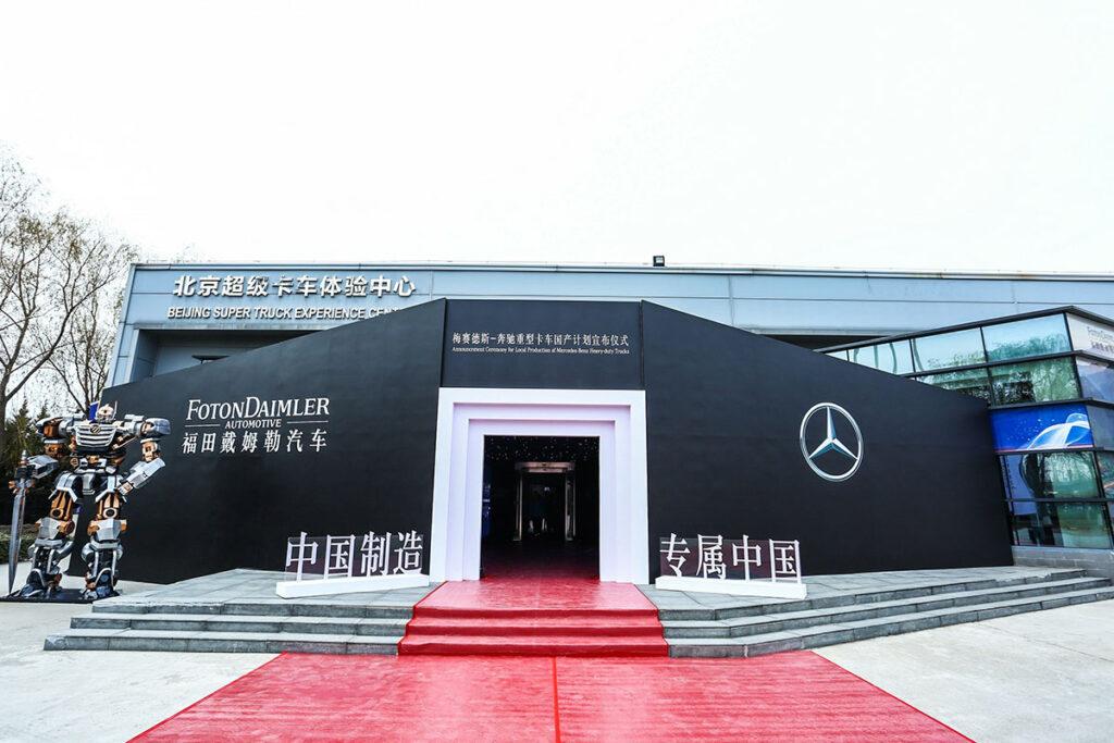 Грузовики Mercedes-Benz будут собирать в Китае